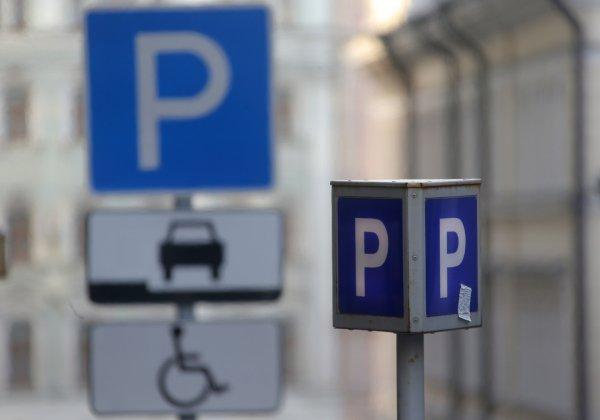 В Москве 10-12 июня сделают бесплатными парковки