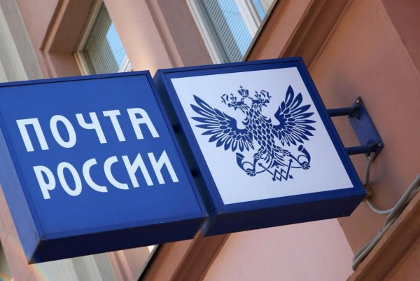 «Почта России» просит правительство отсрочить снижение беспошлинного порога для посылок