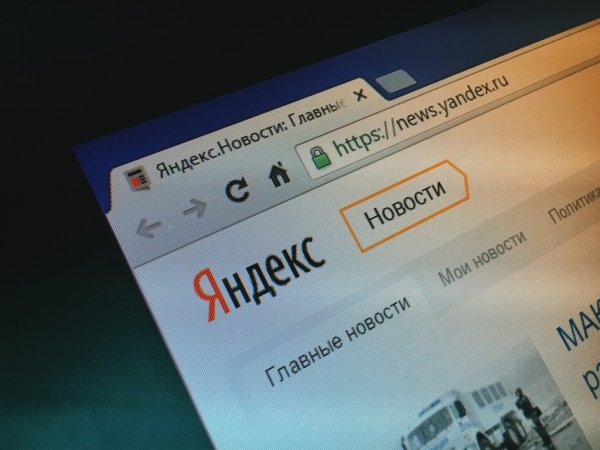 В сервисах «Яндекса» произошел серьезный сбой