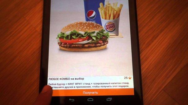 Мобильное приложение Burger King шпионит за своими пользователями
