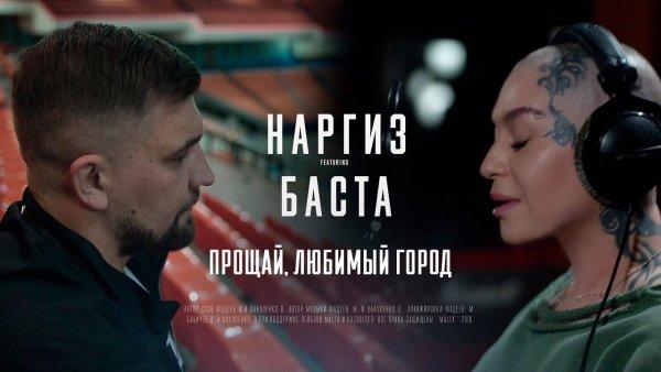 Баста и Наргиз записали совместный трек «Прощай, любимый город»