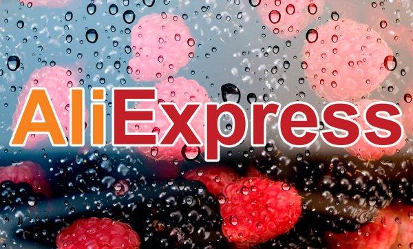 AliExpress подставила покупателей и опозорилась на всю Россию