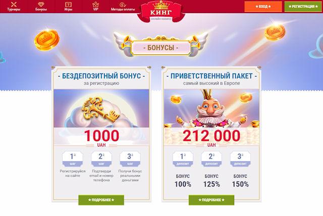 СлотоКинг - популярный украинский клуб!