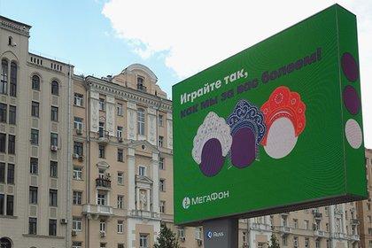 «МегаФон» поддержит матч Россия – Хорватия билбордами с кокошниками