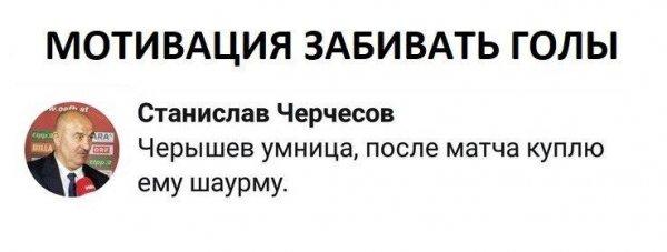 Черчесов пообещал купить Черышеву шаурму за забитый гол