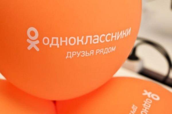«Одноклассники» стали первой соцсетью с возможностями оплаты мобильного счета