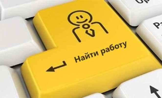 Удобный и быстрый поиск работы в России