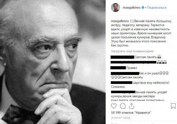 Ушёл «аксакал этого поколения»: Звёзды прокомментировали смерть Владимира Этуша