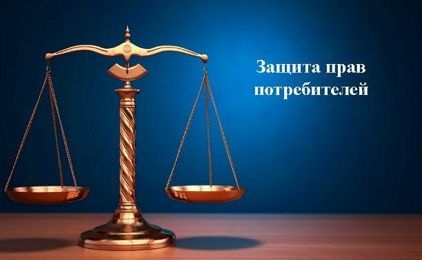 Юридическая помощь в вопросах прав потребителя