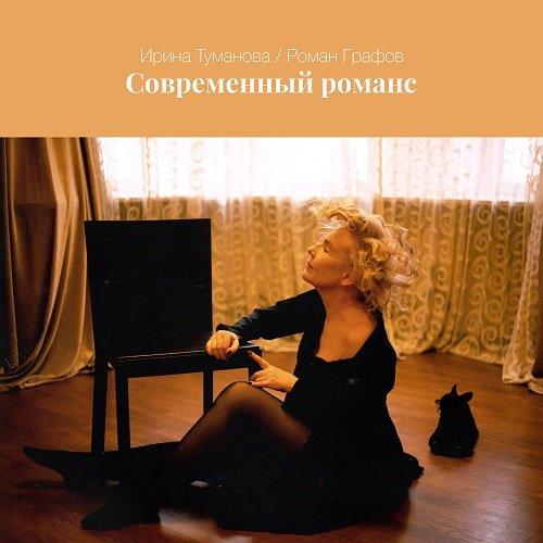 Ирина Туманова – автор современных романсов, наполненных светом русской души