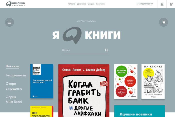 Альпина Паблишер – лучшее издательство книг для вас и вашей семьи