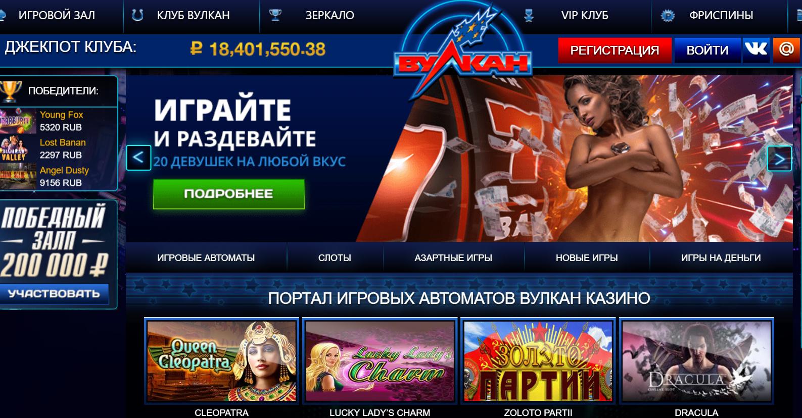 Популярный сервис онлайн развлечений Вулкан