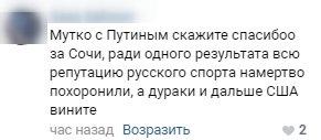 Выиграть не можем – отстраним: Рунет «взрывается» из-за намерения британцев «отлучить» россиян от ОИ-2020
