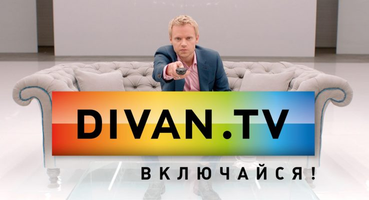 Диванное телевидение без рекламы