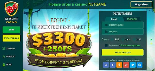 Онлайн казино НетГейм встречает азартных гостей