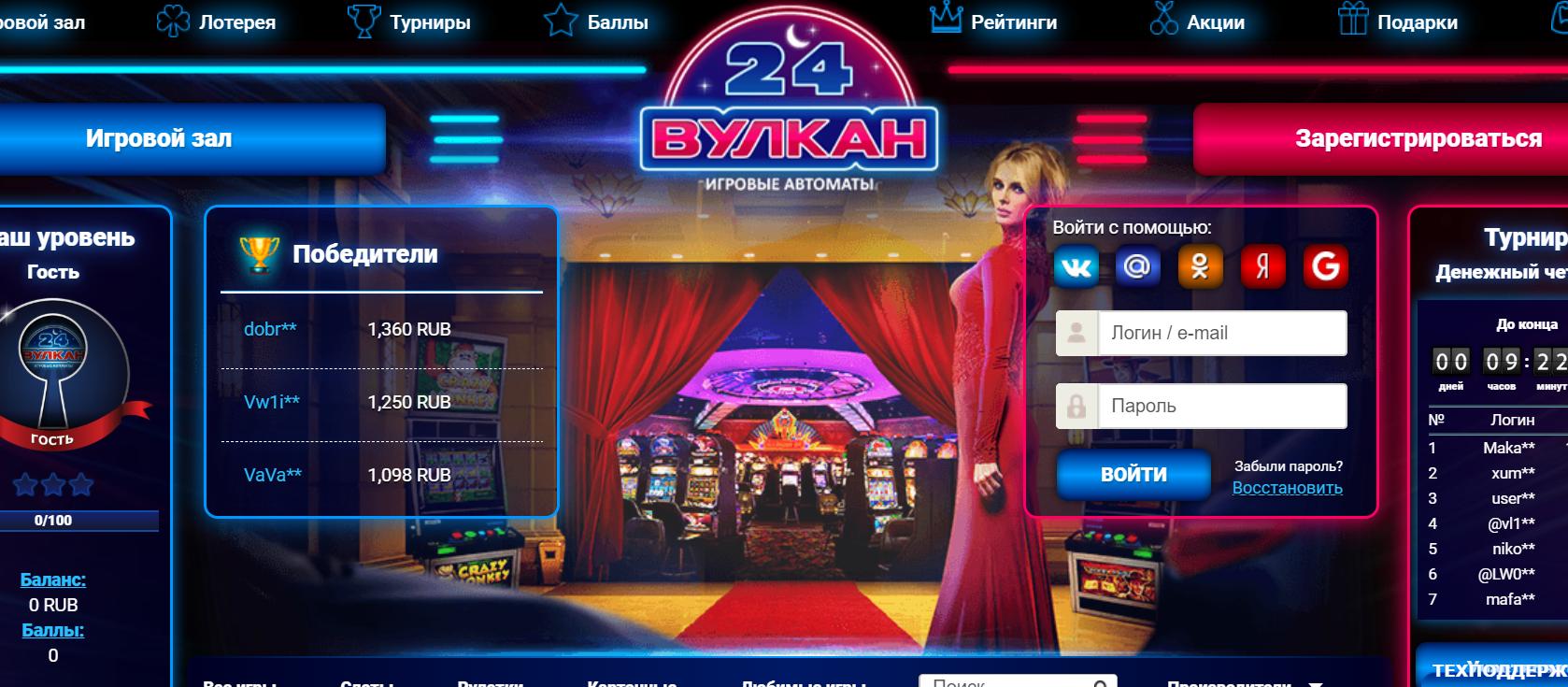Разнообразный ресурс казино Вулкан 24