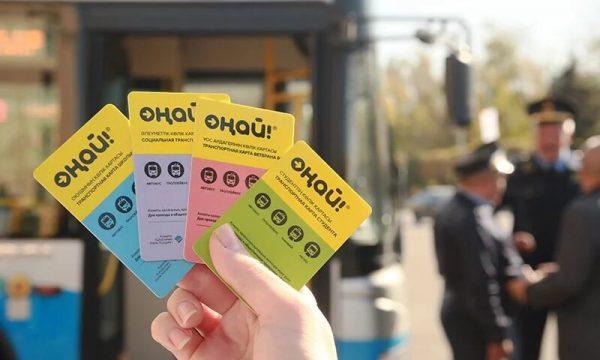 Онлайн-оплата транспортных карт ОНАЙ