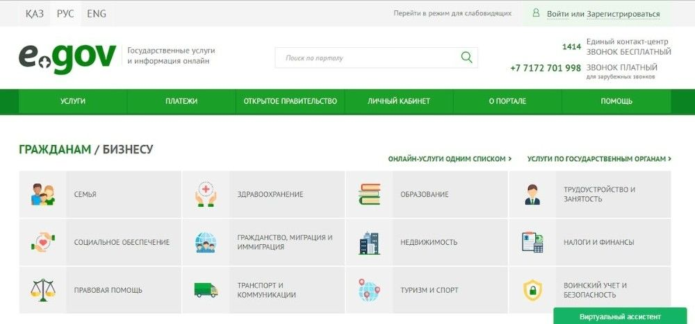Регистрация на Егов без ЭЦП