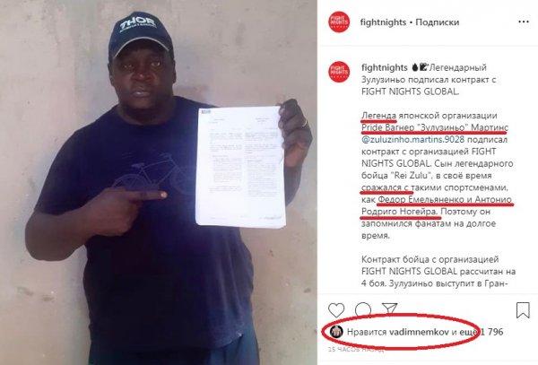 Реинкарнация Pride: Гаджиев нашел способ подписать Емельяненко-старшего