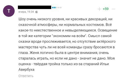 На новые коньки «наскребла»: Когда Медведева уехала, труппа Авербуха «перекрестилась»