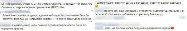 Козловский разбил сердце Бойковой, поставив под удар победу на ЧЕ