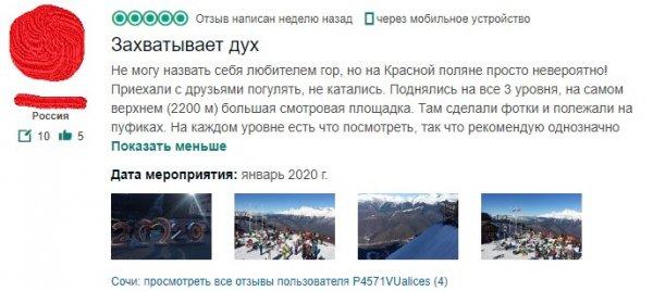 Грязь и очереди: Горнолыжники вскрыли бесячие недостатки Красной Поляны в Сочи