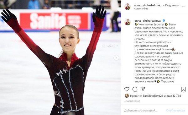 «Могла прокатать лучше»: Щербакова провоцирует Косторную на публичную ссору