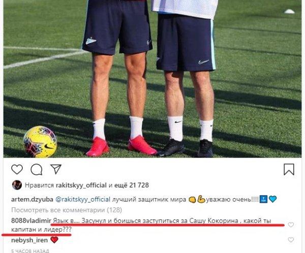 Не поддержал Кокорина: Дзюба получил шквал критики от фанатов