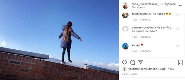 «С ума сошла»: Щербакова напугала фанатов опасным фото после проигранного ЧЕ-2020