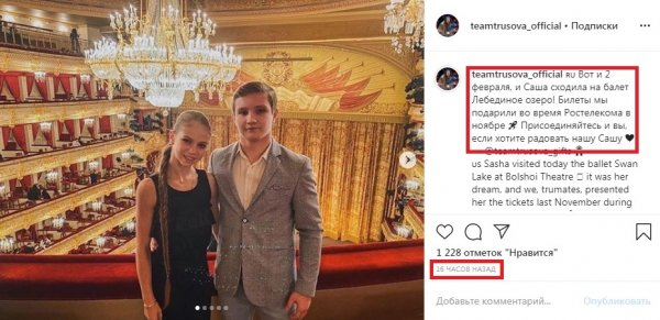 Семья Трусовой просит поддержать Сашу в подготовке к ЧМ