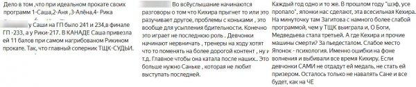 Квады идеальной Трусовой отразят «психическую атаку» Кихиры на ЧМ