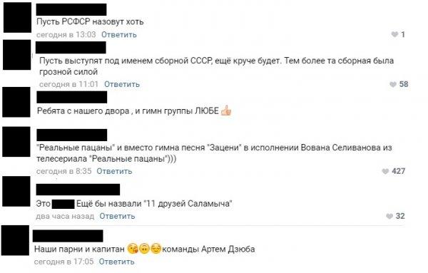 «11 друзей Саламыча»: Болельщики предложили «чумовые» названия для сборной РФ по футболу