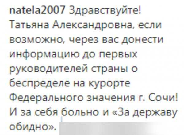 Покалеченная туристка пожаловалась Навке на беспредел в Красной поляне