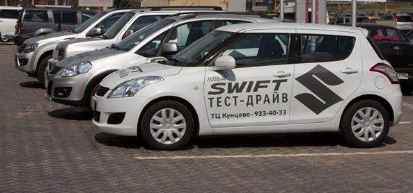 Автосалон «Сузуки Центр Кунцево»