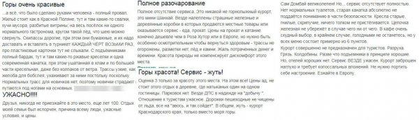 Обидные причины, почему россияне отказались от кавказского Домбая в пользу Альп