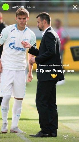 Поздравлением Семака Кокорин дал понять, что скоро вернется в «Зенит»