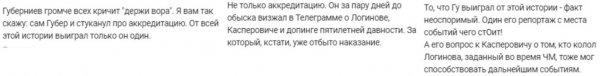 На потеху IBU: Губерниев попытался прикрыть «донос» против Логинова атакой на Тихонова