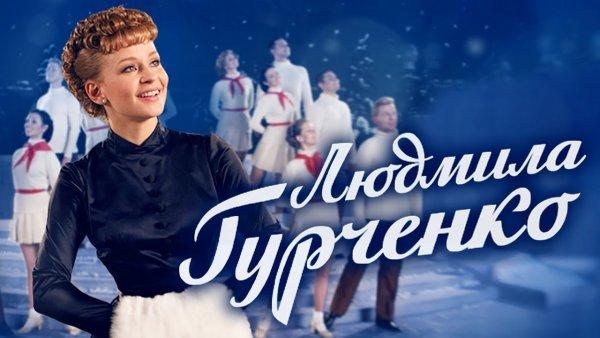 Сериал «Людмила Гурченко»: Снят по рассказам самой артистки