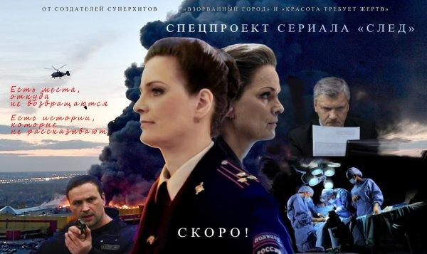 Спецпроект от сериала «След» - 14 марта ожидается настоящая двухсерийная бомба