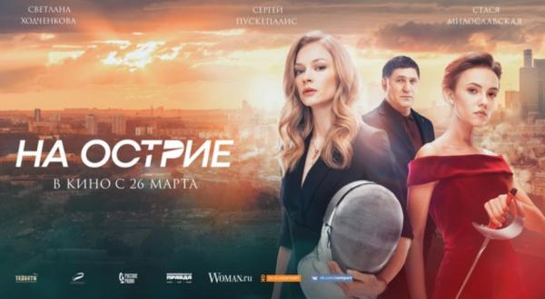 «На острие»  - Светлана Ходченкова покажет стальной характер в новом фильме