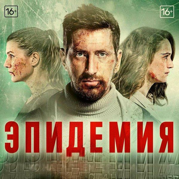 Сериал «Эпидемия» - русский дух не сломить вирусом
