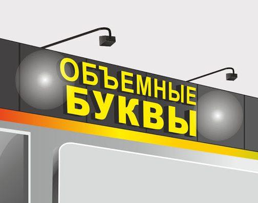 Заказать изготовление рекламных объемных букв в Москве