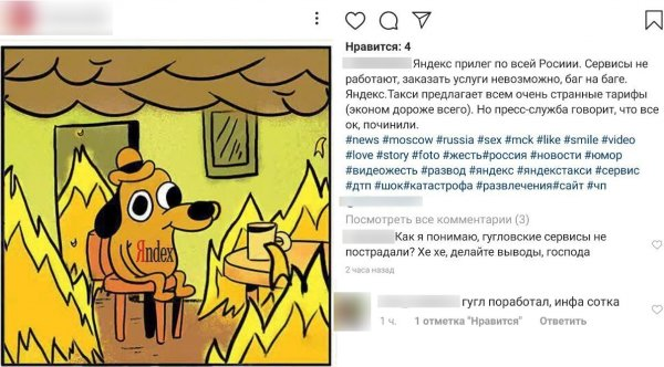 Война продолжается: Google взломал сервера «Яндекса» и нарушил работу его сервисов