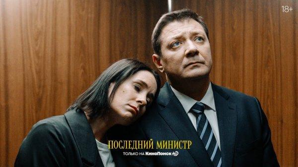 «Последний министр». Сериал, который позорит власть всей России?