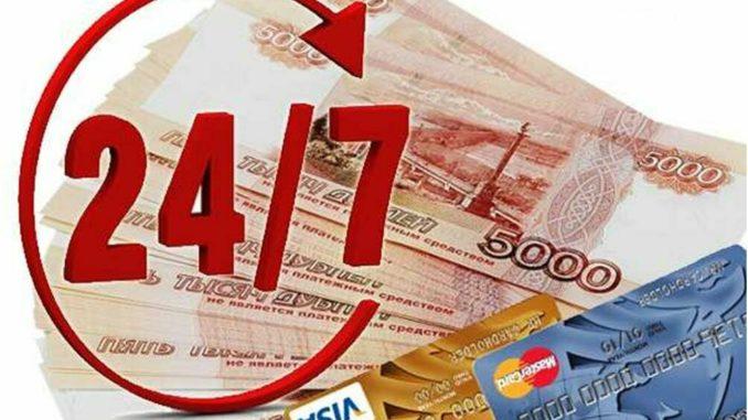 Все предложения займов от разных МФО с минимальной процентной ставкой