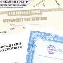 Помощь в получении Сертификатов соответствия и  Деклараций ТС