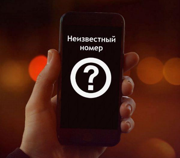 Как узнать, кто звонит и зачем