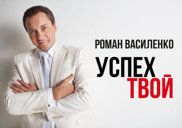 Официальный интернет-ресурс Романа Викторовича Василенко