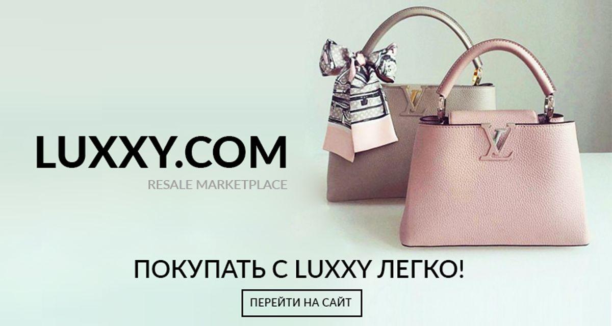 Покупка брендовых товаров LouisVuitton в ресейл-маркетплейсеLUXXY